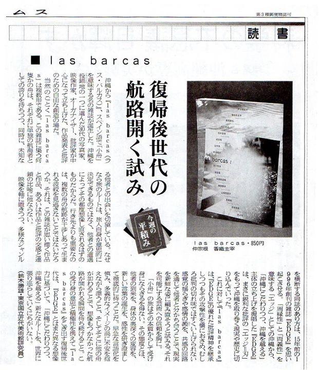 9/3日(土)付け沖縄タイムス文化欄掲載las barcas1書評