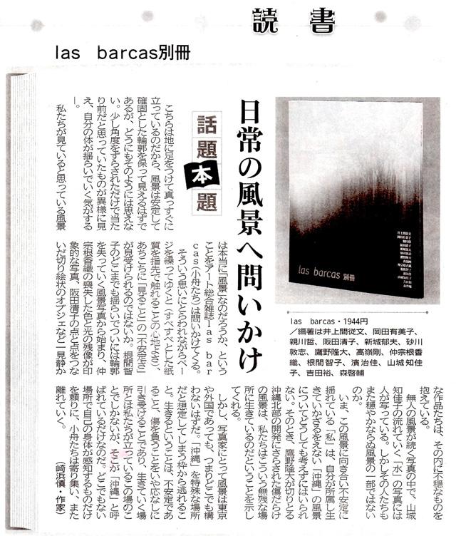 沖縄タイムス読書欄las barcas別冊書評