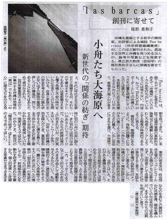 2011年11月23日付け琉球新報文化欄掲載