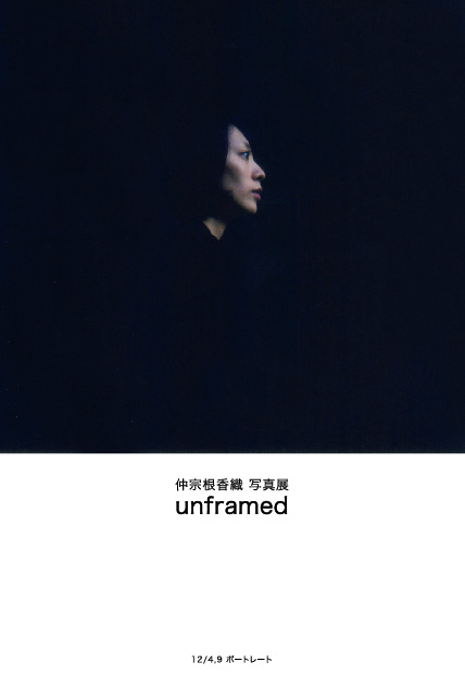 仲宗根香織 unframed-portrait