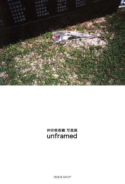仲宗根香織 unframed-snap