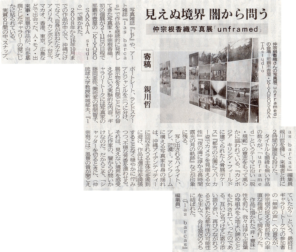 沖縄タイムス unframed展評