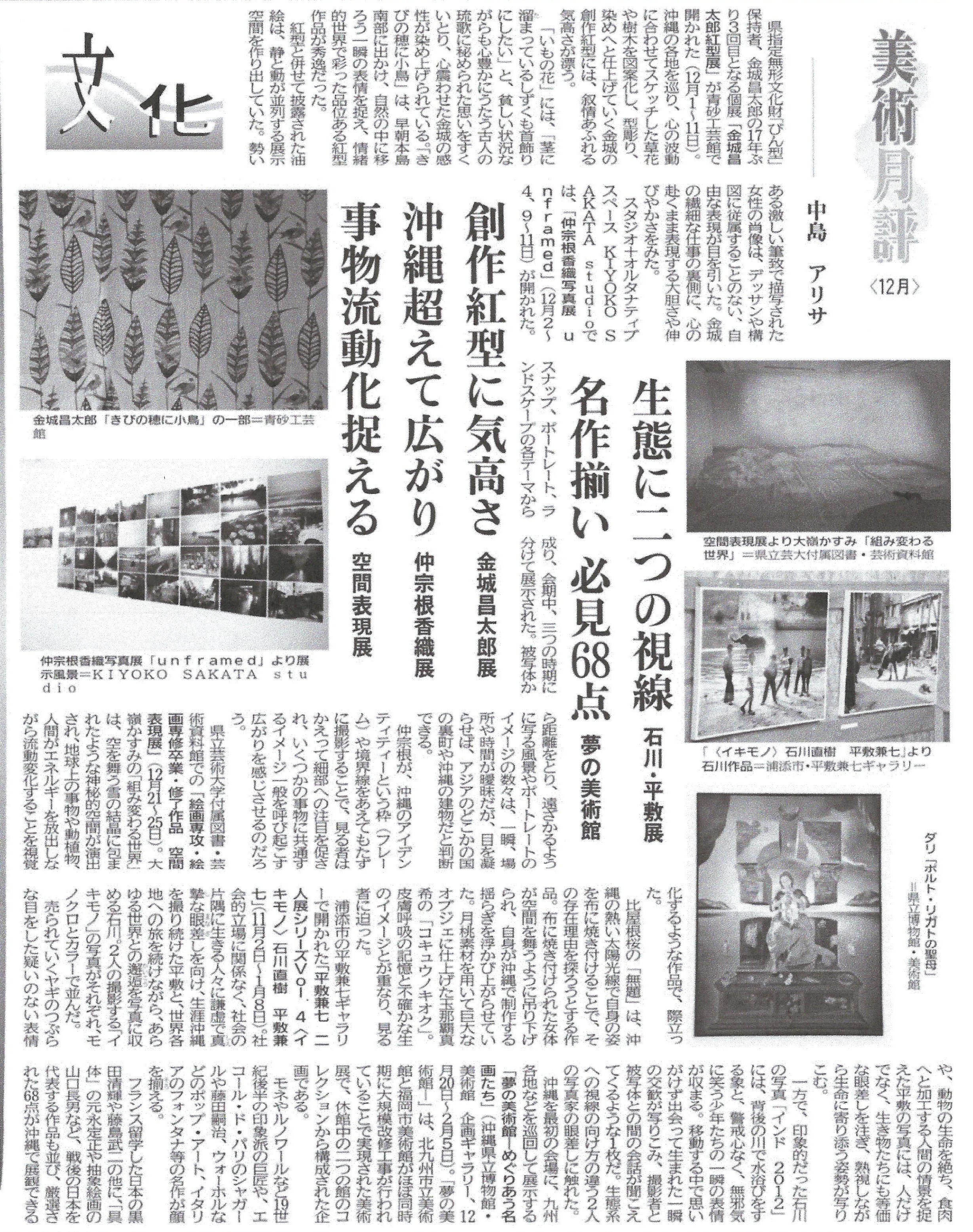 「unframed」沖縄タイムス_美術月評