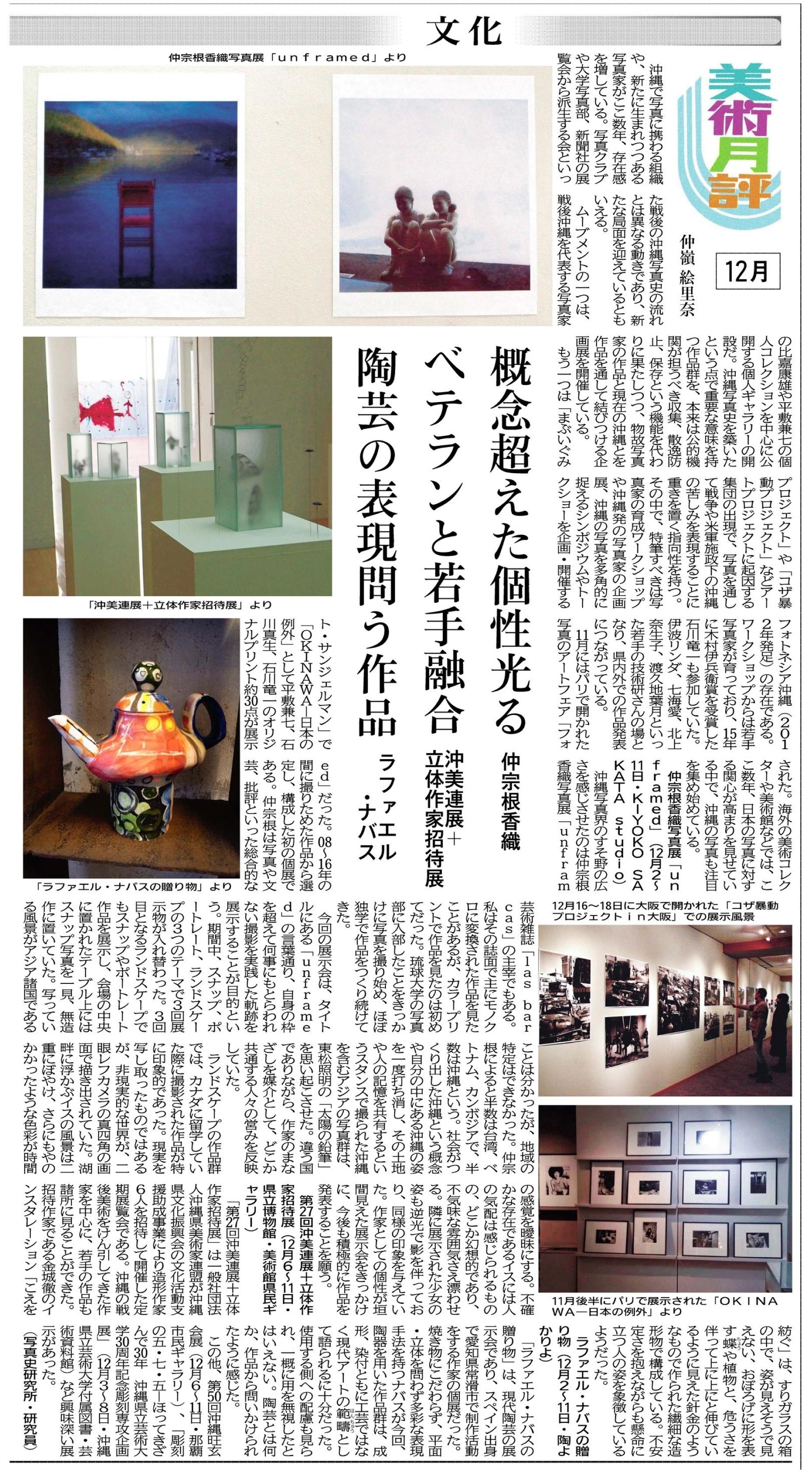 「unframed」琉球新報_美術月評10170111