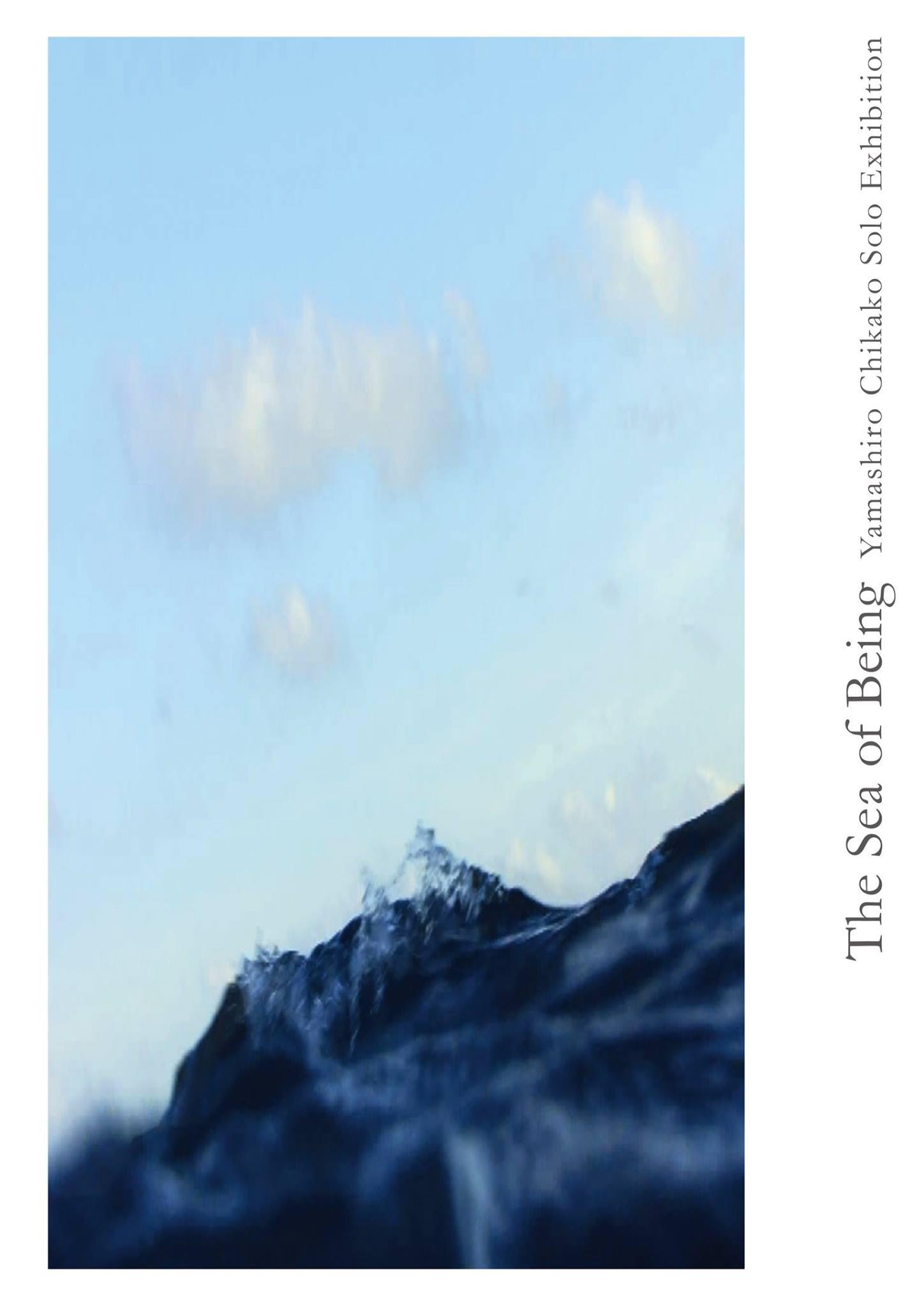 山城知佳子 写像展 Yamashiro Chikako Solo Exhibition 存在の海 -The Sea of Being-