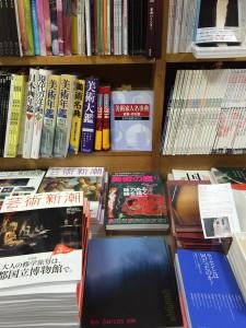 紀伊國屋書店新宿本店 美術雑誌コーナー