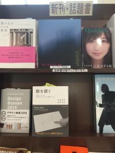 ジュンク堂書店 那覇店新刊書コーナー