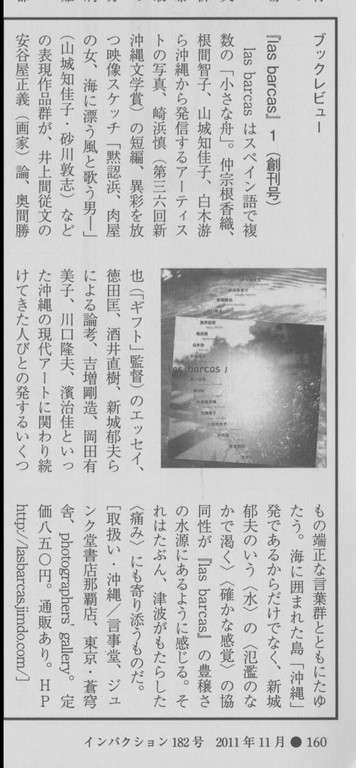 2011年発行『インパクション』182号