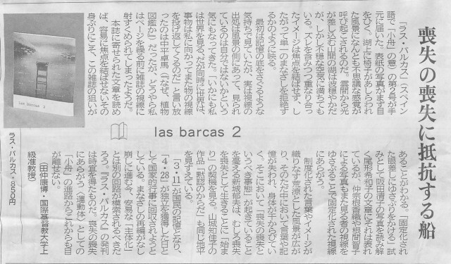 2013年3月16日沖縄タイムス掲載las barcas2書評