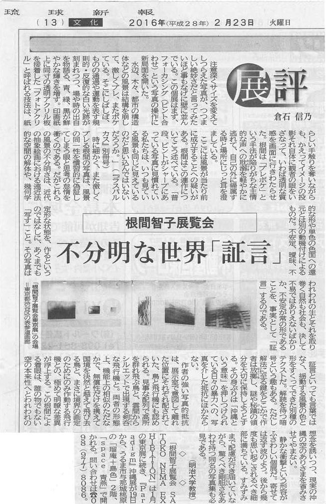 根間智子写真展『Paradigm』東京展 展評 琉球新報