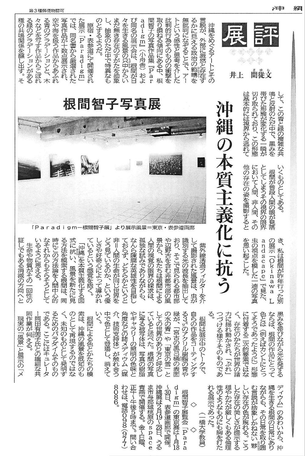 根間智子『Paradigm』東京展展評