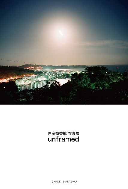 仲宗根香織 unframed-landscape