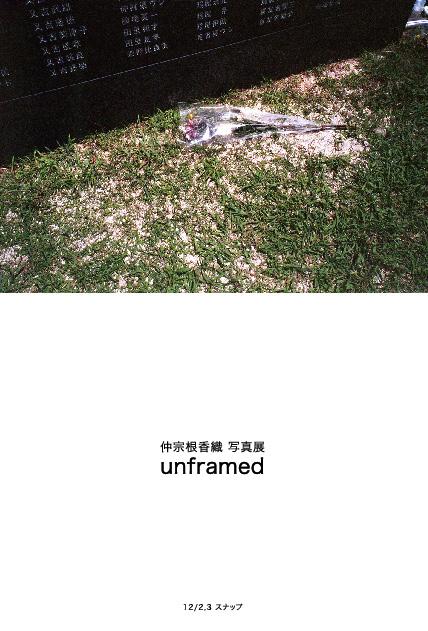 仲宗根香織 unframed-snap